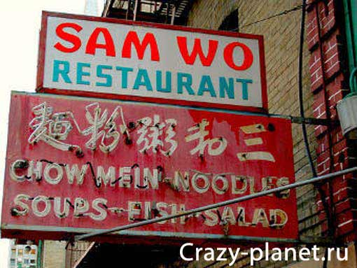 В Сан Франциско закрыли самый грубый ресторан «Сэм Во»