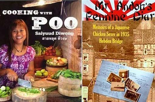 Самое шокирующее название книги в 2012 м году