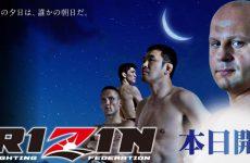 RIZIN 1: результаты боёв в Саитаме 29 декабря 2015