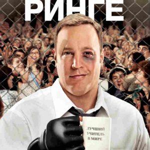 Толстяк на ринге (2012): описание фильма о единоборствах