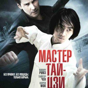 Мастер тай-цзи (2013): описание фильма