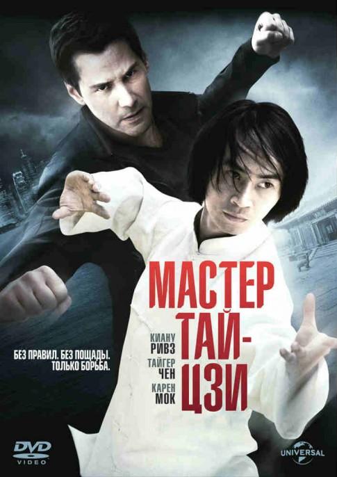 master_ty_tzsi