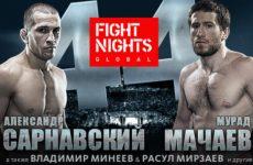 FIGHT NIGHTS Global 44 файткард: полный список боёв шоу от 26.02.2016