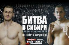 Турнир Битва в Сибири файткард: список боёв и участники шоу от 12 февраля 2016