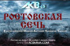 ACB 49 Шаблий vs. Вартанян: смотреть онлайн видео трансляцию всех боёв сегодня, 26.11.2016