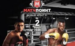 Бой Денис Шафиков — Ричард Комми бокс: смотреть онлайн видео трансляцию сегодня, 2.12.2016