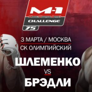 M-1 Challenge 75: полный список боёв и участников, время начала, результаты шоу от 3.03.2017