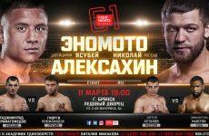 Смотреть онлайн бой Алексахин — Эномото: прямая трансляция сегодня, 11 марта 2017