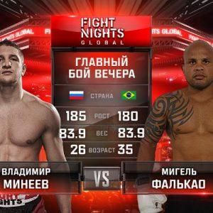 Бой Владимир Минеев — Майкель Фалькао: смотреть онлайн видео трансляцию Fight Nights Global 63 сегодня, 21.04.2017