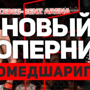 Прогноз на бой Забит Магомедшарипов - Брэндон Дэвис на UFC 228