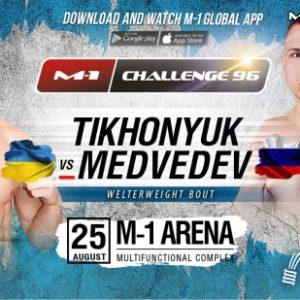 Видео боя Дмитрий Тихонюк - Борис Медведев M-1 Challenge 96