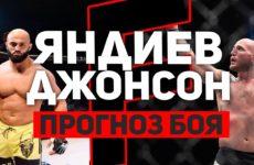 Прогноз на бой Адам Яндиев- Джордан Джонсон Дебют на UFC Fight Night Moscow 15.09.2018