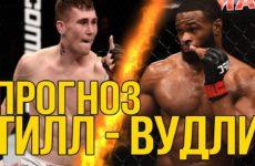 Прогноз на бой Тайрон Вудли — Даррен Тилл UFC 228 08.09.2018