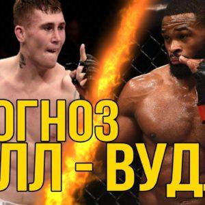 Прогноз на бой Тайрон Вудли - Даррен Тилл UFC 228 08.09.2018