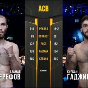 Видео боя Азамат Керефов - Курбан Гаджиев ACB 89