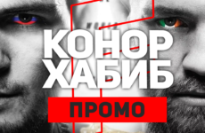 Промо боя Хабиб Нурмагомедов — Конор Макгрегор UFC 229