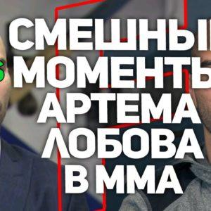 Смешные моменты Артема Лобова в MMA