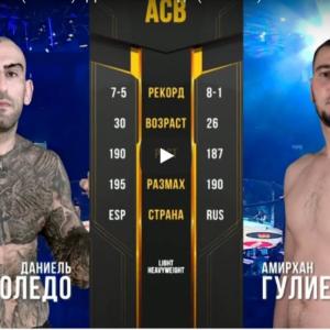 Видео боя Амирхан Гулиев - Даниэль Толедо ACB 89