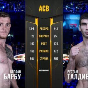 Видео боя Рустам Талдиев - Богдан Барбу ACB 89