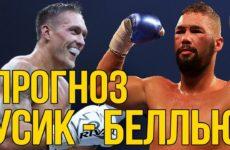 Прогноз на бой Александр Усик — Тони Беллью