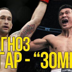 "Прогноз на бой Фрэнки Эдгар - ""Корейский Зомби"" UFC Fight Night 139 10.11.2018"