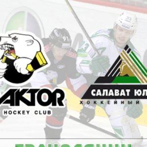 Прямая трансляция Трактор — Салават Юлаев. Хоккей. КХЛ.