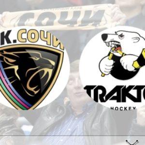 Прямая трансляция Сочи — Трактор. Хоккей. КХЛ.