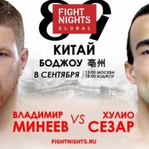 Определился следующий соперник Владимира Минеева + файткард Fight Nights Global 89