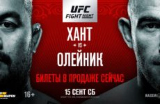 Результаты турнира UFC Fight Night 136 Moscow