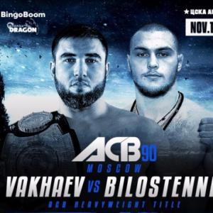Турнир ACB 90 в Москве получил новое главное событие