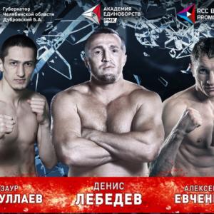 Прямая трансляция Денис Лебедев – Хизни Алтункая
