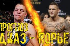 Прогноз на бой Нейт Диас — Дастин Порье UFC 230 03.11.2018
