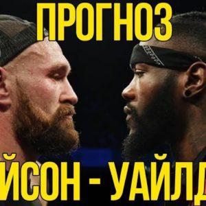 Прогноз на бой Тайсон Фьюри — Деонтей Уайлдер