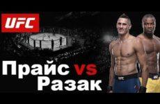 Видео боя Абдул-Разак Альхассан — Нико Прайс UFC 228