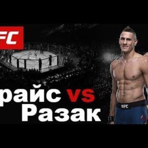 Видео боя Абдул-Разак Альхассан - Нико Прайс UFC 228