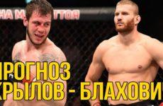 Прогноз на бой Никита Крылов — Ян Блахович UFC Moscow 15.09.2018
