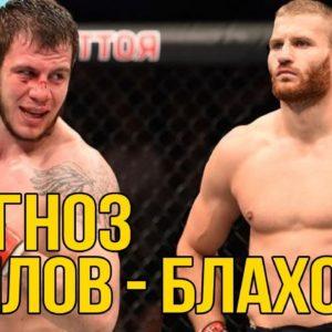 Прогноз на бой Никита Крылов - Ян Блахович UFC Moscow 15.09.2018