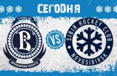 Прямая трансляция Витязь — Сибирь. Хоккей. КХЛ.