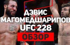 ОБЗОР БОЯ ЗАБИТ МАГОМЕДШАРИПОВ — БРЭНДОН ДЭВИС UFC 228