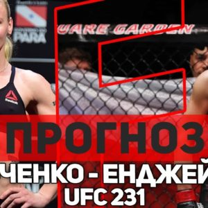 Прогноз на бой Валентина Шевченко — Йоанна Енджейчик на турнире UFC 231
