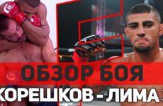ОБЗОР БОЯ АНДРЕЙ КОРЕШКОВ — ДУГЛАС ЛИМА 3 Bellator 206