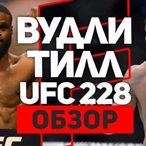 ОБЗОР БОЯ ТАЙРОН ВУДЛИ - ДАРРЕН ТИЛЛ UFC 228