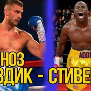 Александр Гвоздик - Адонис Стивенсон: прогноз на бой 01.12.2018