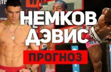 Прогноз на бой Вадим Немков — Фил Дэвис Bellator 208