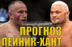 Прогноз на бой Алексей Олейник — Марк Хант UFC Moscow 15.09.2018