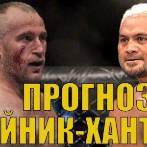Прогноз на бой Алексей Олейник - Марк Хант UFC Moscow 15.09.2018