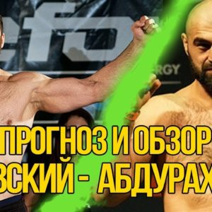 Прогноз на бой Андрей Орловский - Шамиль Абдурахимов UFC Moscow 15.09.2018