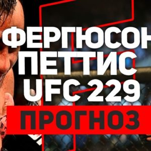 Полный прогноз и обзор на бой Тони Фергюсон - Энтони Петтис UFC 229 06.10.2018