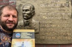 Александр Емельяненко намерен получить второе высшее образование