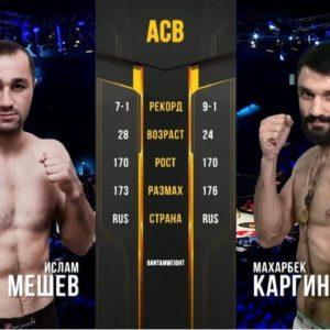 Видео боя Ислам Мешев — Махарбек Каргинов  ACB 89